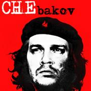 Денис Чебаков on My World.