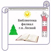 Библиотека филиал п. Лесной on My World.