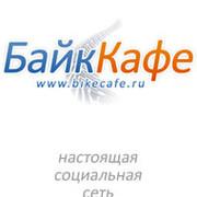 www.bikecafe.ru - социальная сеть мотоциклистов группа в Моем Мире.