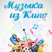 МУЗЫКА ИЗ КИНО group on My World