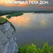 Любимая река Дон группа в Моем Мире.