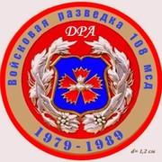 Офицеры-разведчики 108 мсд (1979-1989) группа в Моем Мире.