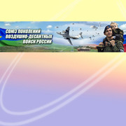 Союз поколений Воздушно-десантных войск России group on My World