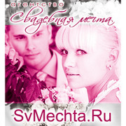 """Агентство """"Свадебная мечта"""" Ярославль: Организация праздников группа в Моем Мире."""