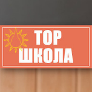Топ-школа http://топ-школа.рф группа в Моем Мире.