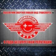 Аккумуляторы Луганск on My World.