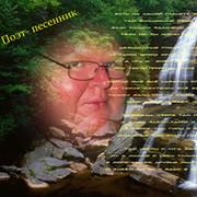Владимир Гельдт Поэт- песенник on My World.