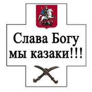 Для, открытки слава богу мы казаки