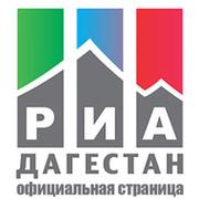 РИА Дагестан Информагентство on My World.