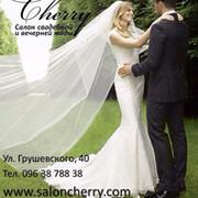 Свадебный салон Cherry on My World.