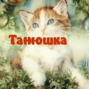 Татьяна Голубева on My World.